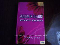 Женская энциклопедия здоровья