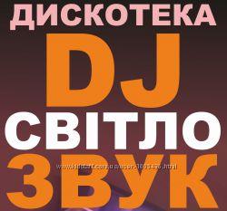 Діджей на весілля у Львові, дискотека на весілля Львів, діджей на свято