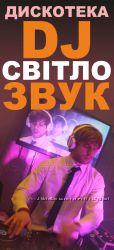 Дискотека на Ваше свято Мобільний діджей, дискотека на весілля Львів