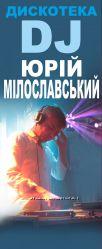 Дискотека на Ваше свято у Львові Dj Юрій Мілославський Dj Yuri Miloslavsky