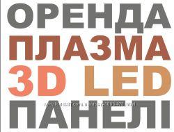 Аренда LED телевизоров, аренда плазм, аренда ТВ панелей во Львове