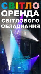 Оренда світлового обладнання Львів, прокат світла, світлові прилади.