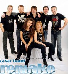 Музика на весілля - Кавер група Рімейк ReMake