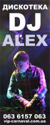 DJ Alex ді-джей Алекс - Дискотека на весілля, день народження, свято