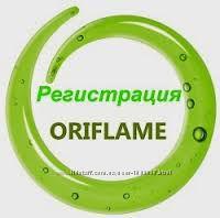 Регистрация Oriflame