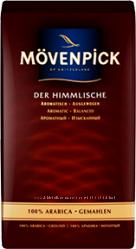 Кофе молотый Movenpick 500гр. Германия натуральный кофе Мовенпик