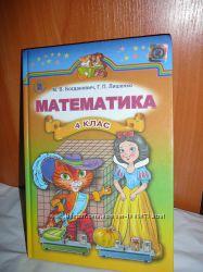 учебник матем. 4кл. богданович