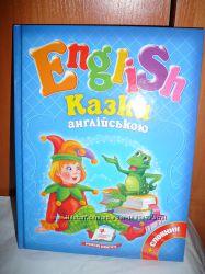 казки на англ. мове.