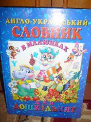 easy enqlish. ігри. вірші. вирази. словничок для 4-7 р