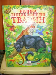 велика єнциклопедія тварин