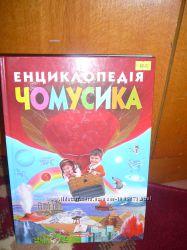 енциклопедія чомусика. 110 сторінок