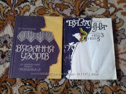 Книги по вязанию на машинке УкраинкаНева