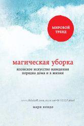 Мари Кондо книги Магическая уборка - Искры радости - метод КонМари