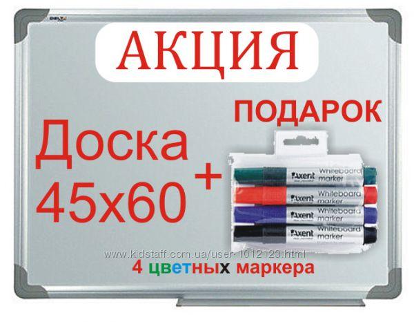 Доски магнитно маркерные 45х60 для рисования с маркерами