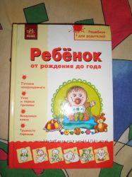 Книга для родителей Ребенок от рождения до года