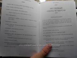 Гарри Поттер и проклятое дитя  часть , на русском языке, твердый переплет