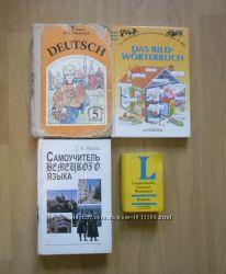 Учебник, самоучитель и словарь немецкого и английского языка