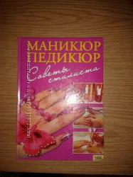 Книги о красоте и уходе
