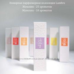 Lambre Ламбре-Кременчуг-французская парфюмерия и косметика