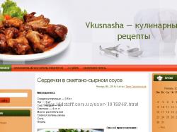 Продам кулинарный сайт