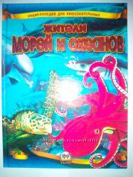 Жители морей и океанов Энциклопедия для деток
