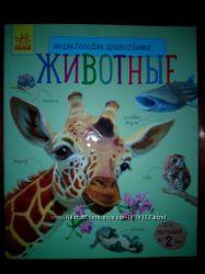 энциклопедия Животные