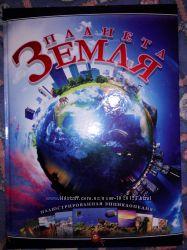 Энциклопедия планета Земля
