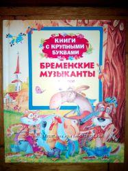 Книги с крупными буквами Бременские музыканты