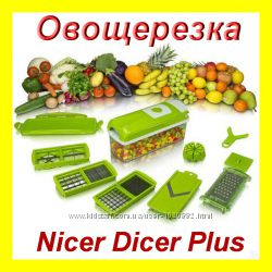 Овощерезка Nicer Dicer рlus лучшее качество Найсер дайсер плюс Акция