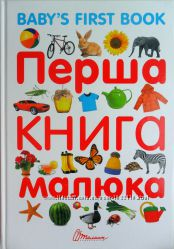 Перша книга малюка на укр. та англ. мовах