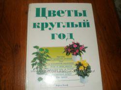 Цветы круглый год Юрген Вольф