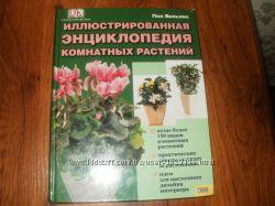 Иллюстрированная энциклопедия комнатных растений Пол Вильямс