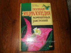 Полная энциклопедия комнатных растений В. В. Чуб