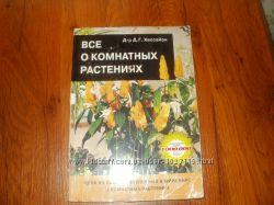 Всё о комнатных растениях Хессайон