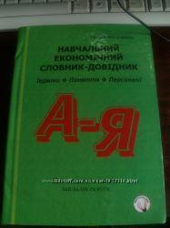 Навчальник економічний словник-довідникЭкономический словарь-справочн