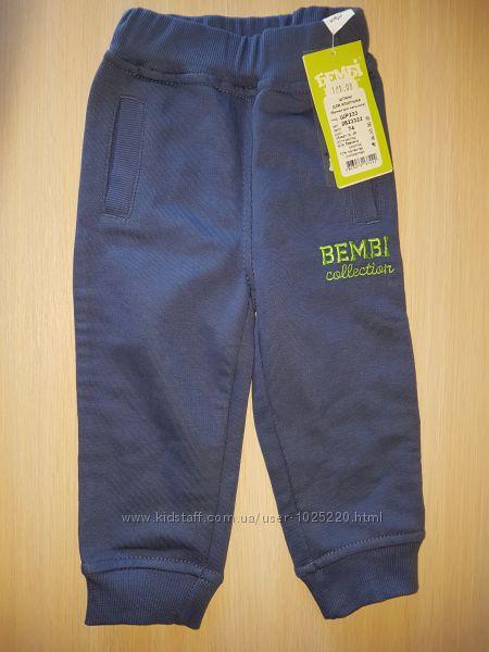 Спортивные штанишки Бемби темно синие