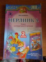 Перлинка книга з літературного читання 2 клас