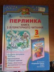 Перлинка книга з літературного читання Віра Науменко 2014 р.