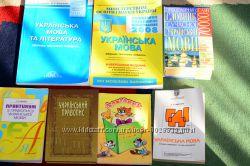 Українська мова, правопис, словник, довідник
