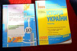История Украины, зарубежная литература