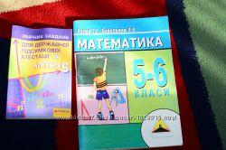 Математика 5-6 клас, Алгебра 9 клас