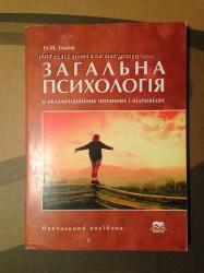 Загальна психологія Н. М. Ільїна