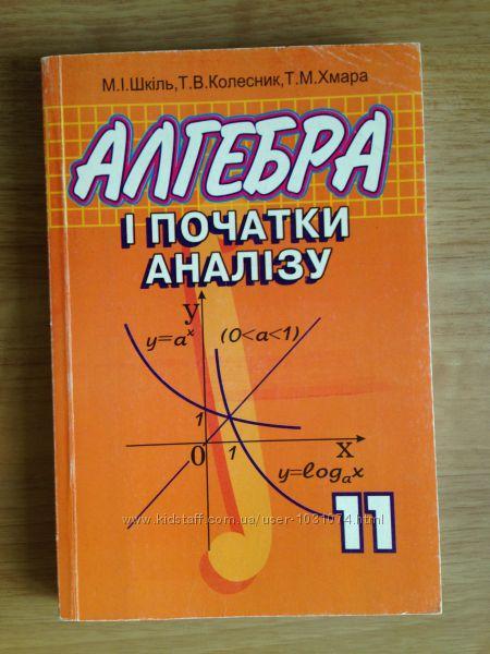 гдз 11 алгебра початок
