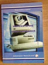 Математичне програмування навчальний посібник. Бех, Городня, Щербак