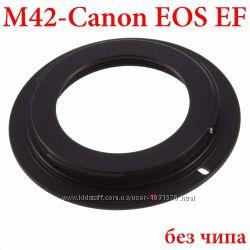 Переходник М42 - Canon EOS EF для старых советских объективов, без чипа