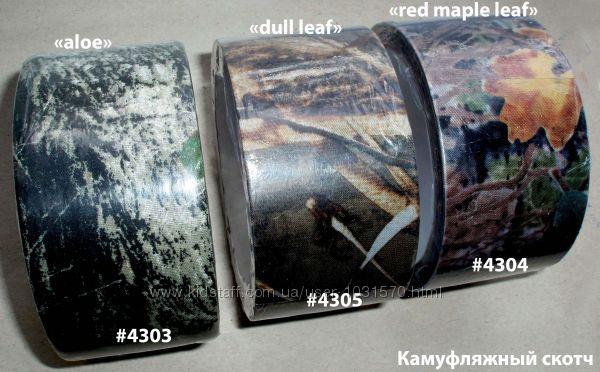 Камуфляжный маскировочный скотч 10м, камуфляжная клейкая лента
