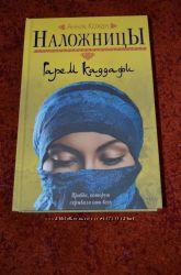 Продам книгу Гарем Каддафи