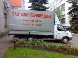 Перевозки по Киеву и Украине, Мебель, бытовую технику, Недорого