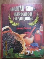 Книги энциклопедии справочники