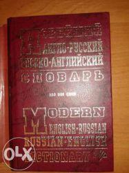 Новейший англо-русский, русско-англ Словарь